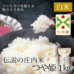 伝説の庄内米 つや姫 1kg 【山形県産 特別栽培米 令和元年度産】