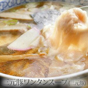 三元豚ワンタンスープ(三元豚) 【行列のできる店 福家そばや の絶品ワンタン】