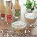 米糀フルーツ甘酒5本入