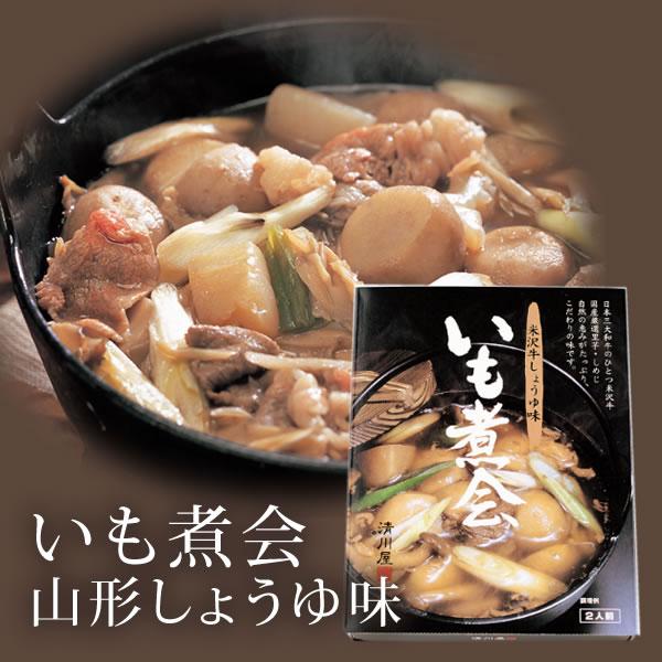 いも煮会 山形しょうゆ味 【ケンミンSHOWで紹介!山形の芋煮 いもに 山形名物 お土産に ケンミンショー】