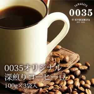 0035オリジナル 深煎りコーヒー (豆タイプ) 100g×3袋入