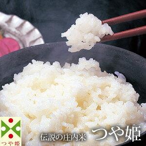【送料無料】伝説の庄内米 つや姫 10kg 【山形県産 特別栽培米 令和2年度産新米】