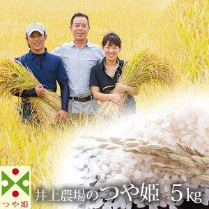 【送料無料】井上農場の つや姫 5kg 【山形県産 特別栽培米 令和2年度産新米】