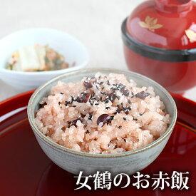 女鶴の舞 お赤飯 【山形県産 幻の餅米 めづるもち】