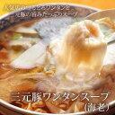 三元豚ワンタンスープ(海老) 【行列のできる店福家そばやの絶品ワンタン】