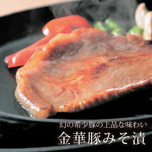 金華豚みそ漬け 5袋入 【平田牧場 国産豚肉 平牧金華豚 味噌漬け お取り寄せグルメ】