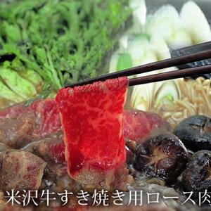米沢牛 すき焼き用ロース肉 【山形県米沢産 国産和牛 贈答品 お取り寄せ ギフト 特産品】