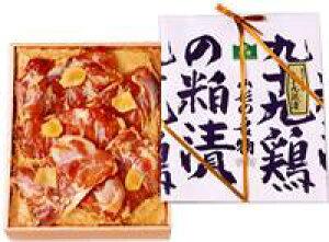 九十九鶏粕漬(中)6〜7枚 【山形県産酒かす 鶏肉粕漬け】