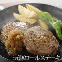 三元豚ロールステーキ