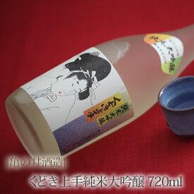 「亀の井酒造」 くどき上手 純米大吟醸 720ml 【山形の地酒 純米大吟醸酒 清川屋の ギフト】