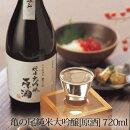 亀の尾純米大吟醸「原酒」