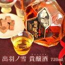 「出羽ノ雪」 出羽ノ雪 貴醸酒 720ml 【山形の地酒 渡會本店】