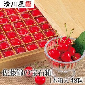 佐藤錦の宝石箱