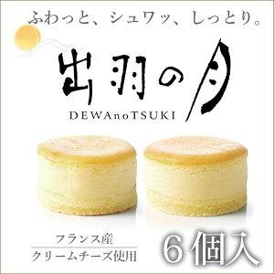 出羽の月 6個入 【フランス産 クリームチーズ の しっとり チーズケーキ 】