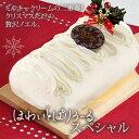 ほわいとぱりろーるスペシャル 【清川屋の クリスマス ケーキ 生クリーム ロールケーキ】