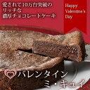 バレンタインミ・キュイ 【清川屋のバレンタイン 外サクッ中トロ 濃厚チョコレートケーキ ミキュイ】