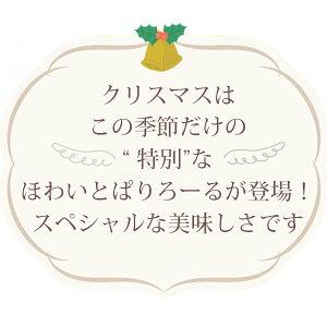 クリスマスだけの特別なケーキが登場!