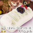 ほわいとぱりろーるスペシャル 【清川屋のクリスマスケーキ 生クリーム ロールケーキ ブッシュドノエル】