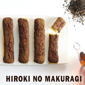 HIROKI NO MAKURAGI 【紅茶が香る サクサク スティックパイ ひろきのまくらぎ】
