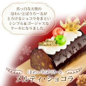 ほわいとぱりろーるメルティショコラ【清川屋のクリスマスケーキ】