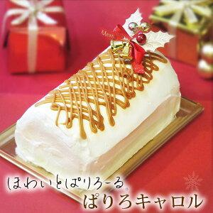 ぱりろキャロル 【清川屋のクリスマスケーキ ほわいとぱりろーる シリーズ 生クリームロールケーキ ブッシュドノエル】