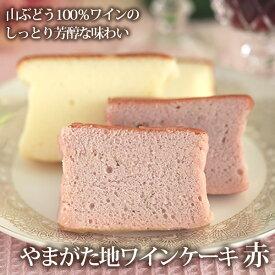 やまがた地ワインケーキ (赤) 【山形県産 月山ワイン 使用】