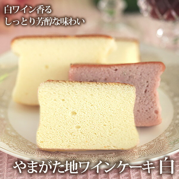 やまがた地ワインケーキ (白) 【山形県産 ワイン 使用】