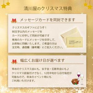 清川屋のクリスマスケーキ特典