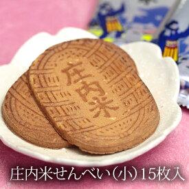 庄内米せんべい(小) 15枚入 【山形県 お土産 煎餅】