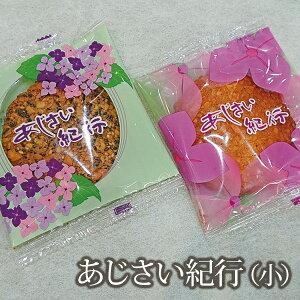 あじさい紀行(小) 【山形県 新庄 お土産 煎餅 せんべい】