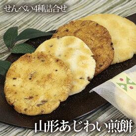 山形あじわい煎餅 【山形県 お土産 煎餅 詰合せ】