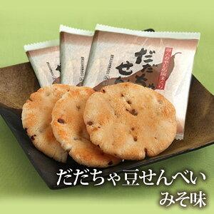だだちゃ豆せんべい(仙台みそ味) だんらん【山形県 お土産 煎餅】