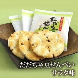 だだちゃ豆せんべい(サラダ味) だんらん【山形県 お土産 煎餅】