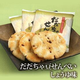 だだちゃ豆せんべい(醤油味) だんらん【山形県 お土産 煎餅】