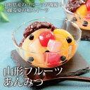 山形フルーツあんみつ 【山形県産フルーツを使った夏にぴったりのスイーツ】