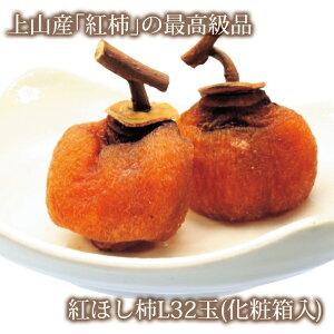 紅ほし柿 L・32玉 【山形県産柿 干し柿】