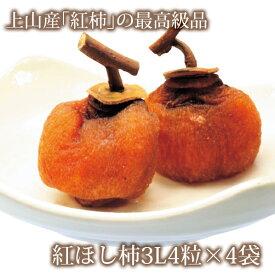 紅ほし柿 3L4粒×4袋(化粧箱入) 【山形県産柿 干し柿 紅柿】