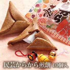 からから煎餅10個入【民芸】【山形・鶴岡のお土産 からからせんべい】