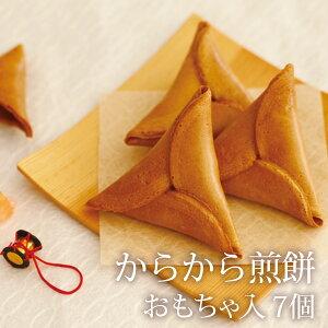 からから煎餅7ヶ入り 【おもちゃ】 山形・鶴岡のお土産からからせんべい