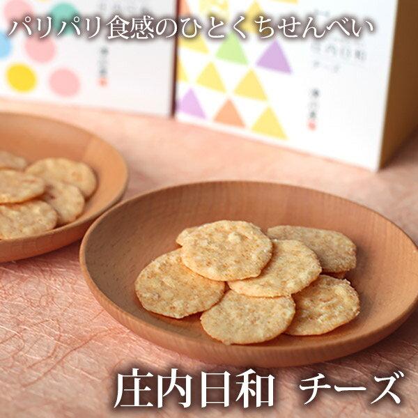 庄内日和 チーズ 【山形のおみやげ 薄焼きせんべい】