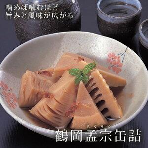 鶴岡孟宗缶詰 【山形県鶴岡産 たけのこ水煮】