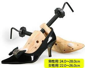 【2個セット】シューストレッチャー 女性用/男性用 シューズストレッチャー 靴伸ばし 左右兼用 木製 足幅 前後調整 くつのばし サイズ直し サイズ調節 調整機 外反母趾 靴擦れ 指 靴ひろげ シューズのばし 型崩れ防止 シューズキーパー