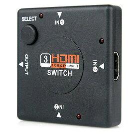 【送料無料】3入力1出力!HDMIセレクター/HDMI切替器 フルハイビジョン HDMI ver1.3b/1080P