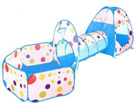 子供用テント 三つセット 収納バッグ付き 【ボールバスケプール ハウステント トンネル 】