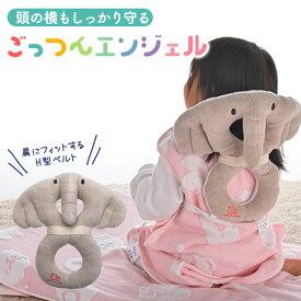 【頭のヨコも守るクッションできました】SMILELOVE 赤ちゃんのごっつん防止リュック ごっつんエンジェル【転倒防止リュック H型肩紐 軽量 ベビーヘッドガード クッション 怪我防止 頭部と背部への保護】