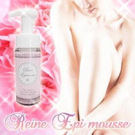 Reine Epi mousse:3個セット(レーヌエピムース 抑毛 ローション 手入れ 腕 うで 脚 足 あし ボディ用 全身 口コミ)