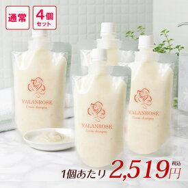 バランローズ クリームシャンプー:2個×2セット(200g×4) ※1月下旬頃出荷※VALANROSE Cream shampoo シャンプー クリームシャンプー 髪 ヘアケア