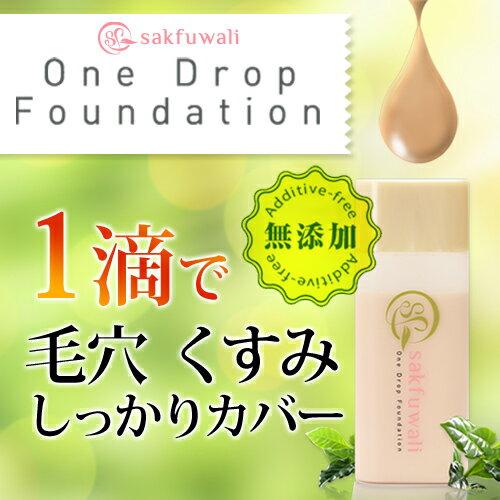 【メール便送料無料】サクフワリ ワンドロップファンデーション(sakfuwali One Drop Foundation 30ml ファンデーション 無添加 毛穴 水おしろい リキッドファンデーション ミネラルファンデーション)