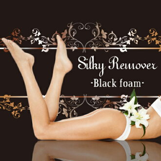 A silky remover black form: Three sets (Silky Remover - Black foam - 100 g hair removal cream hair removal mousse hair loss waste hair body care)