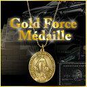 ゴールドフォースメダイ(Gold Force Medaille 開運 金運 ネックレス アクセサリー 運 幸運)